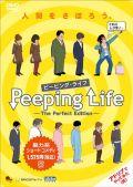 Peepinglife