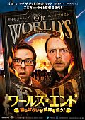 Nwes130917_worldend_flyer