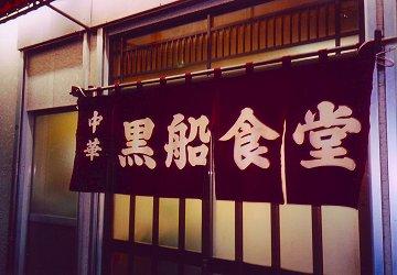 Kurofunesyo3